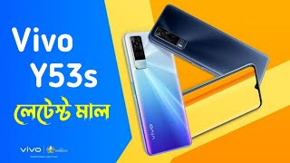 Vivo Y53s 4G Official Specification Review Bangla || Vivo Y53s 4G Price First Look