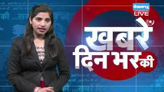 20 August 2018 | दिनभर की बड़ी ख़बरें | Today's News Bulletin| Hindi News India | Top News |#DBLIVE