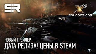 X4 Foundations: Новый Трейлер! Дата Релиза! Цены в Steam.