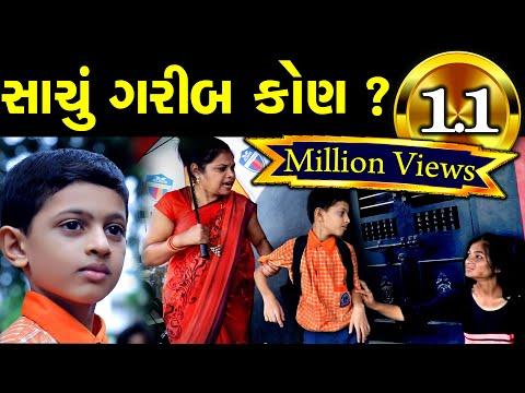 સાચું  ગરીબ કોણ... ?  The Best Short Film II Gujarati Short Film II Natak