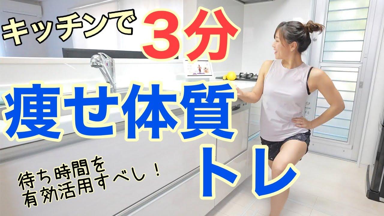 【夏本番まであと少し!】狭い場所で立ったままできる!痩せ体質3分エクササイズ&開封の儀