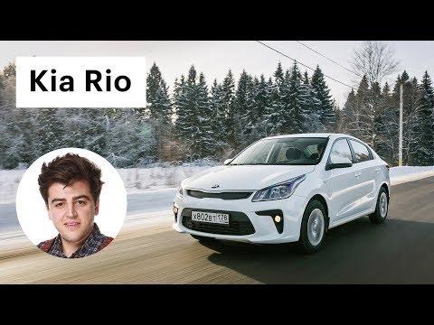 Самый дешевый Киа Рио: ожидание и реальность / Длительный тест Kia Rio 2018