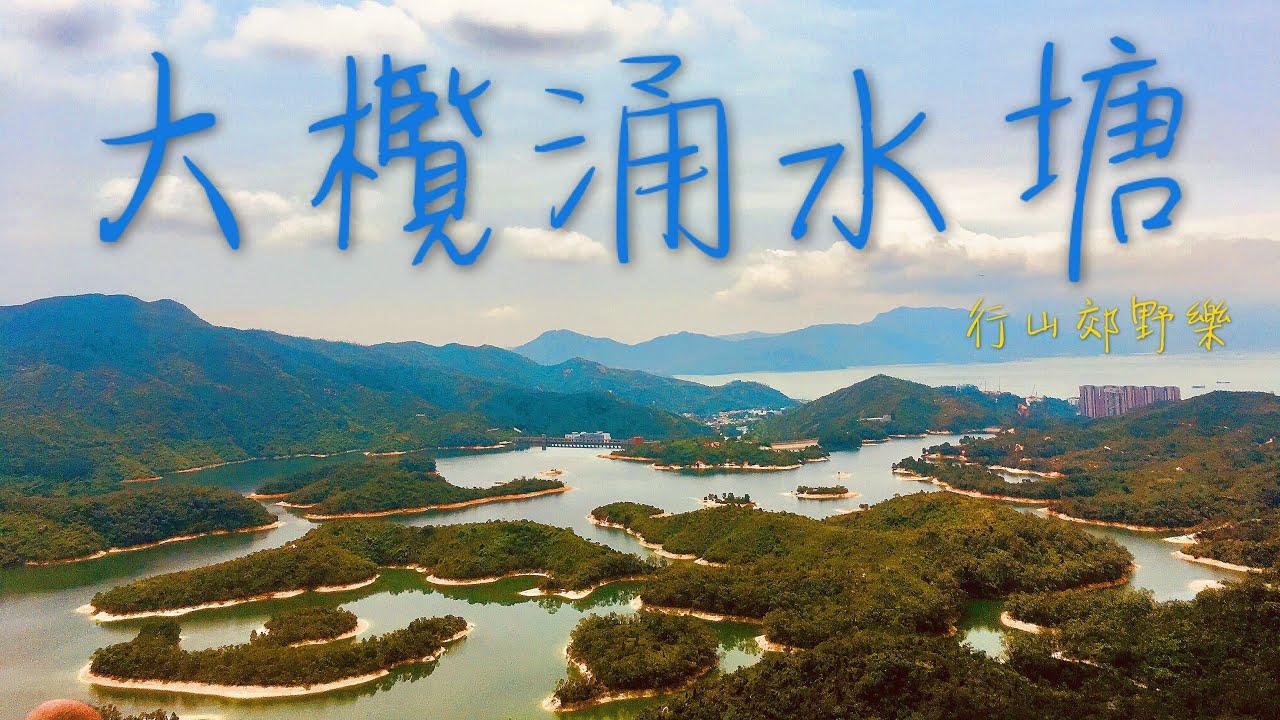 [行山路徑介紹系列EP09]香港版千島湖-大欖涌水塘 - YouTube