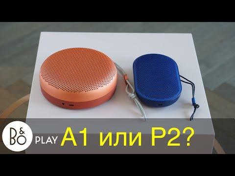 Beoplay P2 или Beoplay A1? Что лучше выбрать?