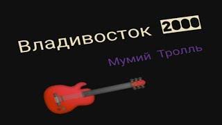 ВЛАДИВОСТОК 2000 (Мумий Тролль) drive version!!! Cover by Alex Cold. #alexcold #drive