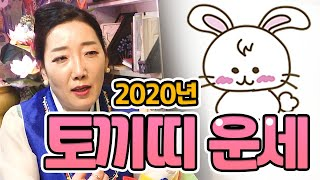 2020년 경자년 토끼띠 운세 공개 !!  51년생 63년생 75년생 87년생 주목!