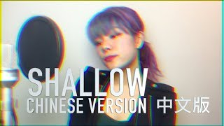 SHALLOW 中文版 CHINESE VERSION (Lady Gaga & Bradley Cooper) COVER BY 九九 SOPHIE CHEN Video