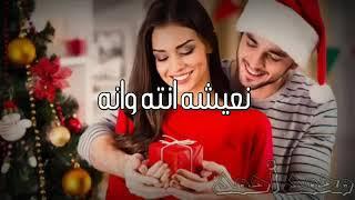 اجمل اغاني عيد رأس السنه