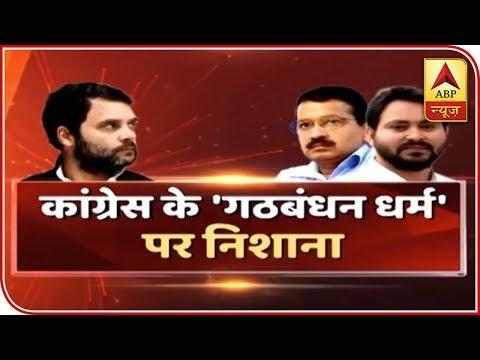 Congress Failed To Make Coalition?   Seedha Sawal   ABP News