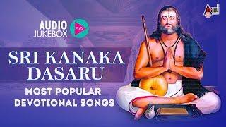 Kanakadasa Most Popular Devotional Songs | Kanakadasa Jayanthi Special Audio Jukebox 2017