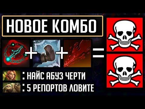 видео: НОВОЕ КОМБО: УБИВАЮ ДВОИХ ОДНИМ ПИНКОМ | dota 2