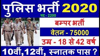 Police Recruitment 2020/Govt Jobs August 2020/Punjab Pulice Bharti 2020/#Latestgovtjobs2020