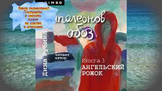 Дина Рубина Наполеонов обоз  Книга 3  Ангельский рожок  АУДИОКНИГА
