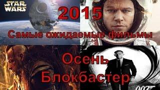 Самые ожидаемые фильмы, Осень 2015 Выпуск 3 (сентябрь -  декабрь) - Блокбастер
