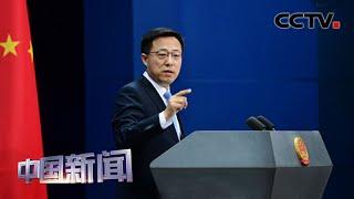 [中国新闻] 中国外交部回应美暂停往返中美的中国民航航班 | CCTV中文国际