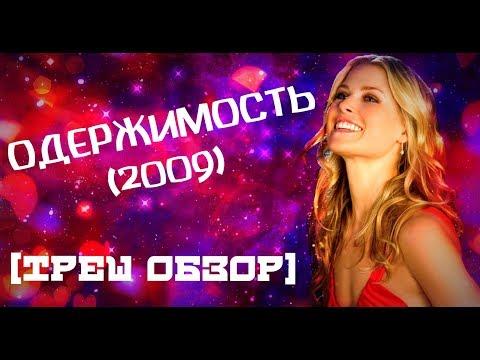 Саундтреки к фильму одержимость 2009