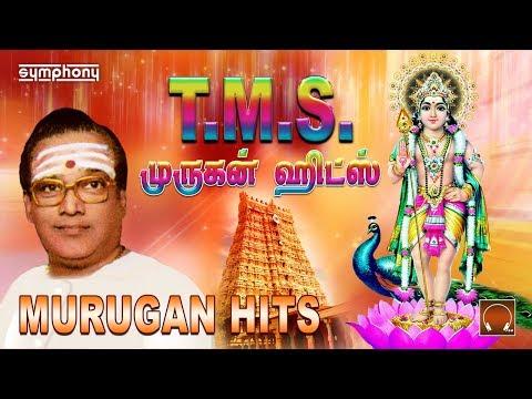 TMS murugan devotional songs | தேர்ந்தெடுத்த சிறந்த முருகன் பாடல்கள்