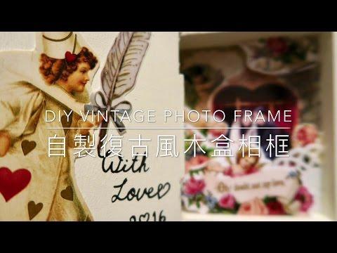 DIY Tutorial 教學 ❤️ Vintage Photo Box 自製復古風木盒相框 。100均手作りWedding Deco DIY! 婚禮裝飾手工艺品