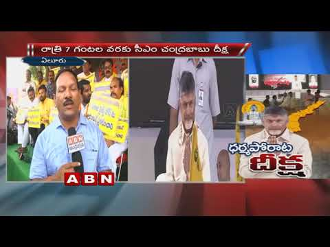 TDP MPs, MLAs Deeksha Supporting CM Chandrababu's Day-Long Hunger Strike | ABN Telugu