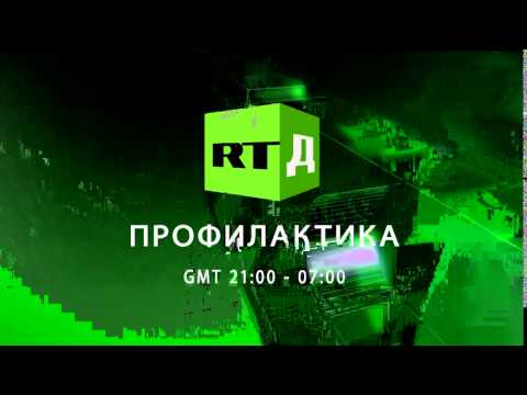 RT Doc HD (20.04.2016) Профилактика