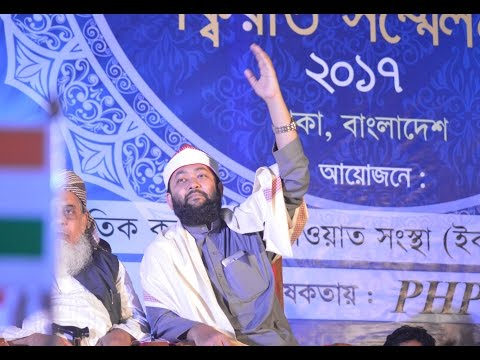17th International Quran Recitation Conference, Dhaka, Bangladesh-2017 | part-2