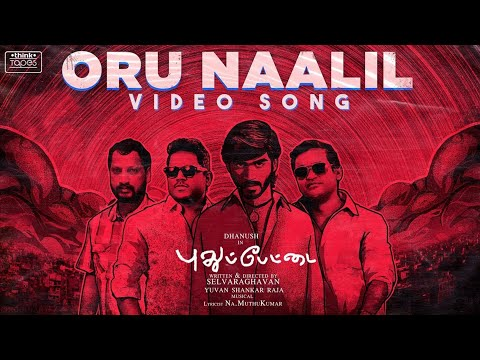 Oru Naalil Video Song | Pudhupettai | Dhanush | Yuvan Shankar Raja | Na Muthukumar | Selvaraghavan - Think Music India