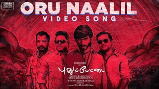 Oru Naalil Video Song | Pudhupettai | Dhanush | Yuvan Shankar Raja | Na Muthukumar | Selvaraghavan