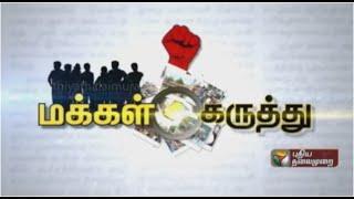 Public Opinion spl news 31/07/2015