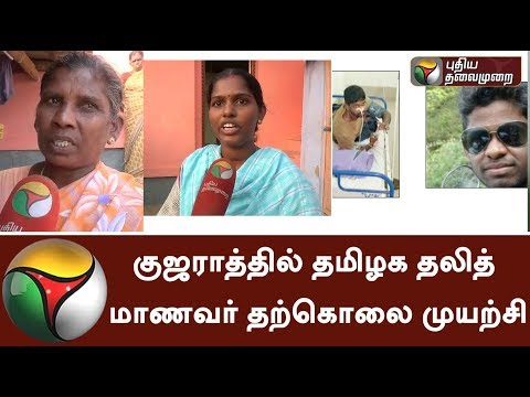 TN Dalit Medical student attempt suicide in Gujarat | Parents request Govt to take action