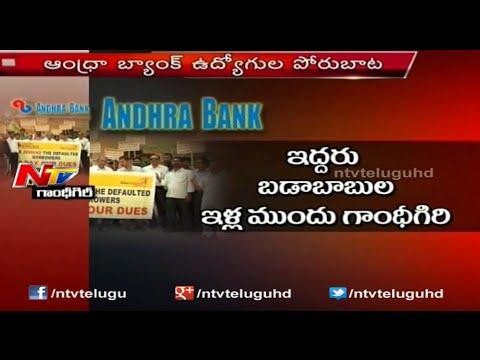 Why Andhra Bank Employees Chosen Gandhigiri - Part 03