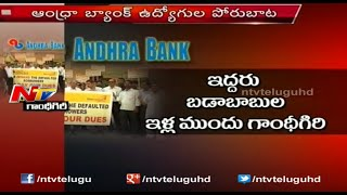 Why Andhra Bank Employees Chosen Gandhigiri - Part 03
