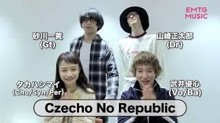 EMTG MUSIC にてCzecho No Republicのインタビュー&コメント動画を公開...