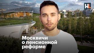 🎤 Стрит-ток: москвичи о пенсионной реформе