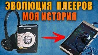 ЭВОЛЮЦИЯ ПОРТАТИВНЫХ ПЛЕЕРОВ - МОЯ ИСТОРИЯ / НУЖЕН ЛИ MP3 ПЛЕЕР в 2018?
