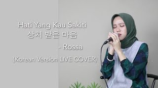 Hati Yang Kau Sakiti 상처 받은 마음 - Rossa (Korean Version LIVE COVER)