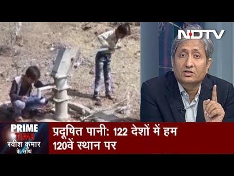 Prime Time With Ravish Kumar, June 20, 2019 | 60 करोड़ भारतीयों के आगे गंभीर जल संकट