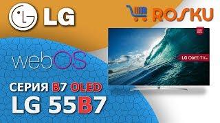 """Кто сказал """"Вау""""?😱 Обзор 4K OLED ТВ от LG серии B7 на примере 55B7  ( 55b7v / 65b7 / 65B7v )"""
