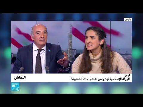 لماذا نزل اللبنانيون إلى الشوارع؟ نور كلزي تجيب  - نشر قبل 45 دقيقة