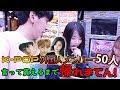 【地獄】K-POP外国人メンバー50人言って貰えるまで帰れまてん!!!
