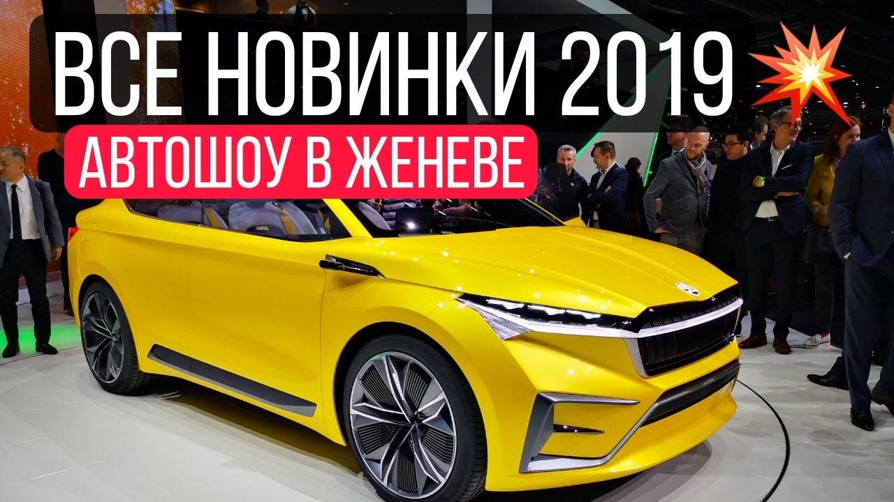 Автосалон москва 2020 новинки автоломбард тверь продажа