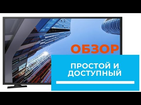 видео: Обзор простого fullhd телевизора samsung m5000 (32m5000; 40m5000; 49m5000)