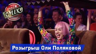 РОЗЫГРЫШ Оли Поляковой - Луганская Сборная ЛУЧШЕЕ