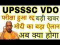 UPSSSC VDO Peper Lick upsssc vdo का परीक्षा होगा दुबारा बड़ी खबर बड़ा खुलासा Mp3