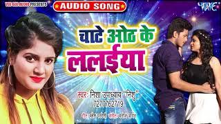 आगया #Nisha Upadhaya का नया सुपरहिट गाना 2020 | Chate Hoth Ke Lalaiya | Bhojpuri Hit Song