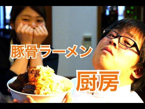 料理人が作る豚骨ラーメン盛り付け~実食