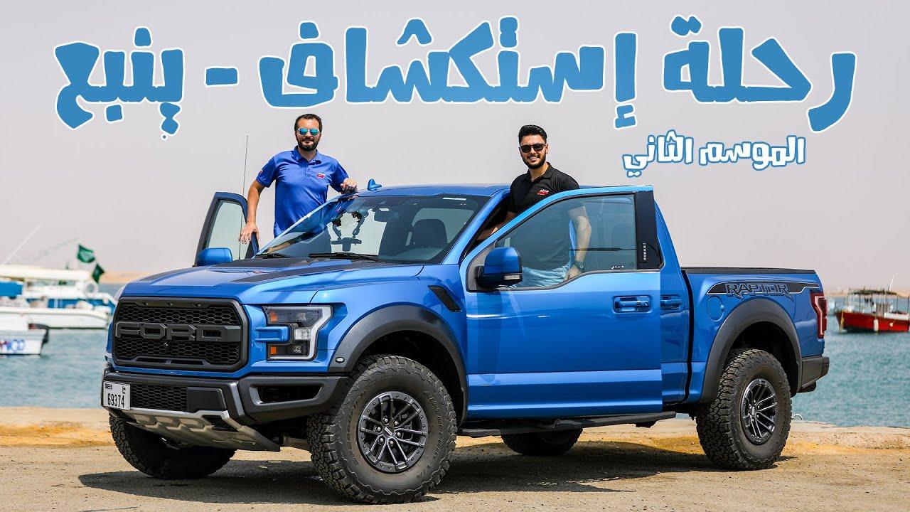 رحلة استكشاف السعودية الموسم الثاني I ينبع