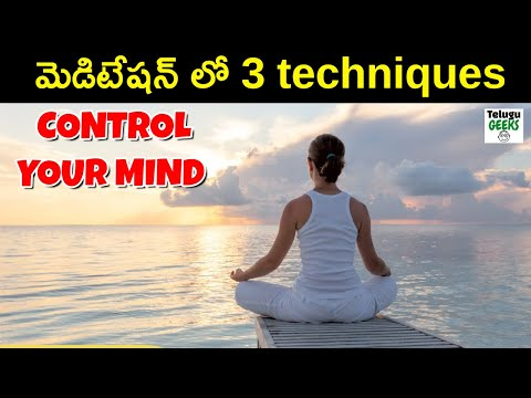3 DAILY MEDITATION TECHNIQUES TO CONTROL YOUR MIND BASIC MEDITATION FOR MORNING ROUTINE IN TELUGU