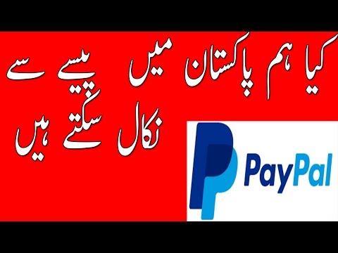 Paypal account in Pakistan in urdu - Paypal Pakistan