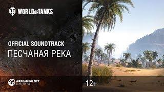 Песчаная река - официальный саундтрек World of Tanks