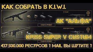 Warface. Як зібрати АК ''Альфа'' і Kriss Super V Custom.